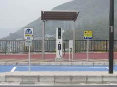 EV急速充電器 道の駅みはら