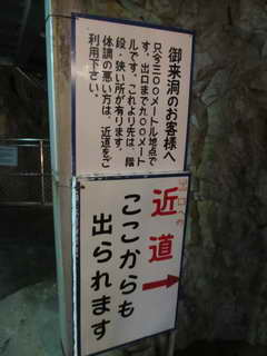 井倉洞の洞内看板